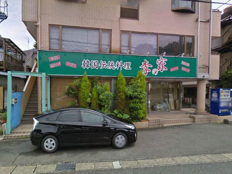 神奈川県横浜市港北区岸根町602(...